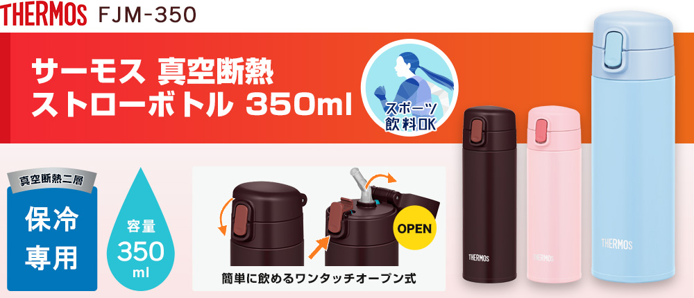 サーモス 真空断熱ストローボトル 350ml(FJM-350)3カラー・容量(ml)350