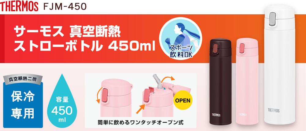 サーモス 真空断熱ストローボトル 450ml(FJM-450)3カラー・容量(ml)450