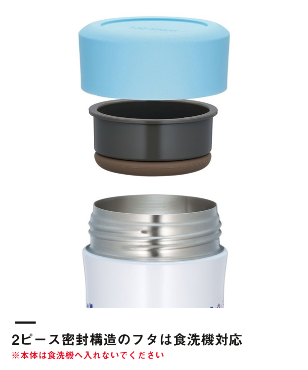 サーモス 真空断熱スープジャー 300ml(JBJ-303G)2ピース密封構造のフタは食洗機対応※本体は食洗機へいれないでください