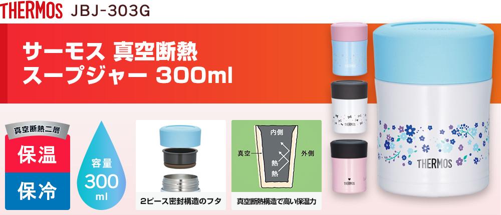 サーモス 真空断熱スープジャー 300ml(JBJ-303G)4カラー・容量(ml)300