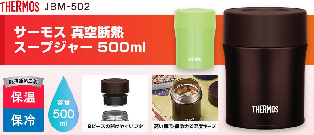 サーモス 真空断熱スープジャー  500ml(JBM-502)2カラー・容量(ml)500
