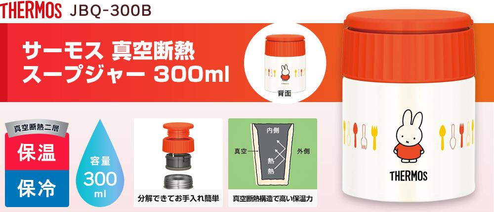 サーモス 真空断熱スープジャー 300ml(JBQ-300B)1カラー・容量(ml)300