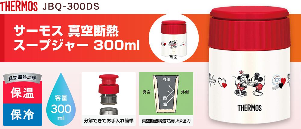 サーモス 真空断熱スープジャー 300ml(JBQ-300DS)1カラー・容量(ml)300