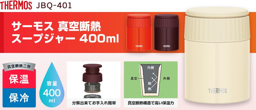 サーモス 真空断熱スープジャー 400ml(JBQ-401)3カラー・容量(ml)400