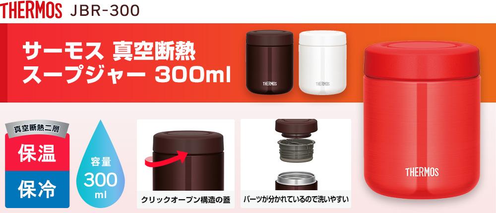 サーモス 真空断熱スープジャー 300ml(JBR-300)3カラー・容量(ml)300