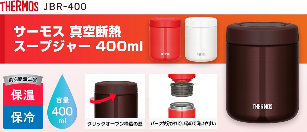 サーモス 真空断熱スープジャー 400ml(JBR-400)3カラー・容量(ml)400