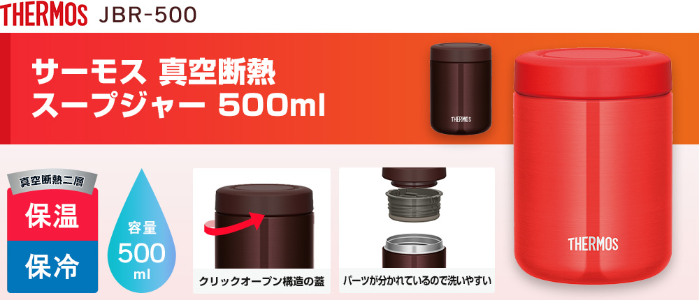 サーモス 真空断熱スープジャー 500ml(JBR-500)2カラー・容量(ml)500