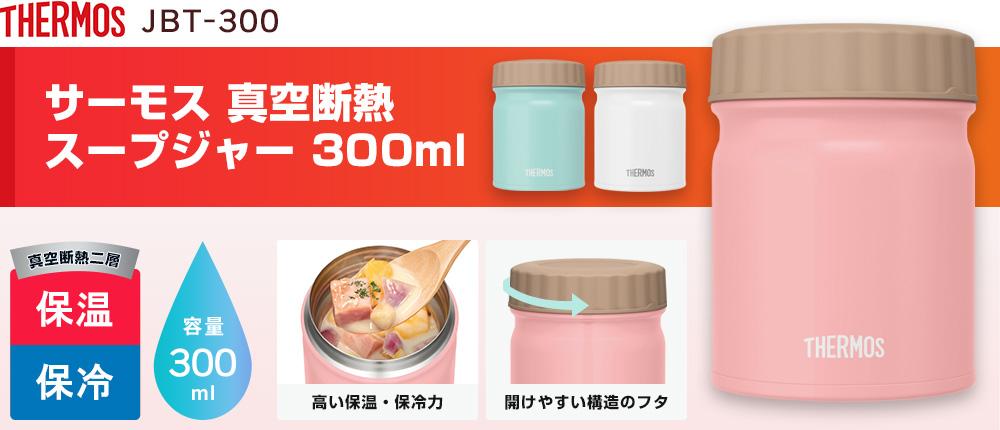 サーモス 真空断熱スープジャー 300ml(JBT-300)3カラー・容量(ml)300