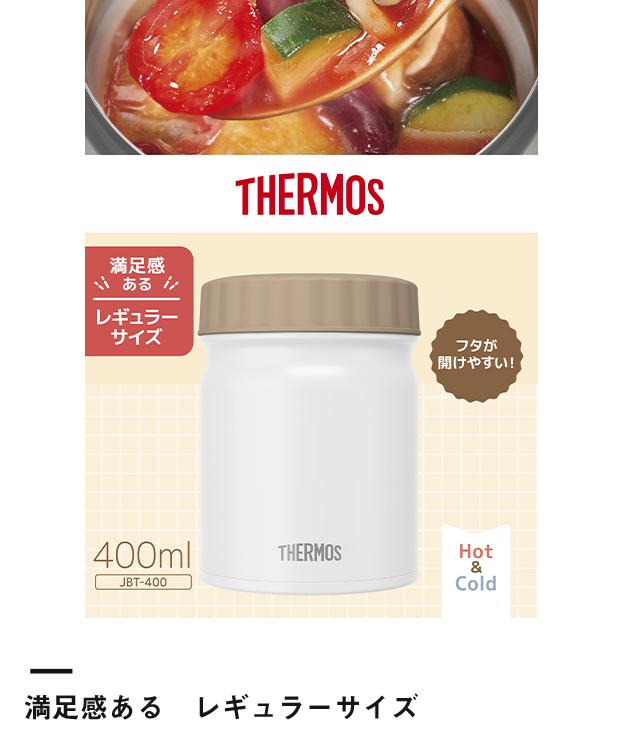サーモス 真空断熱スープジャー 400ml(JBT-400)満足感あるレギュラーサイズ