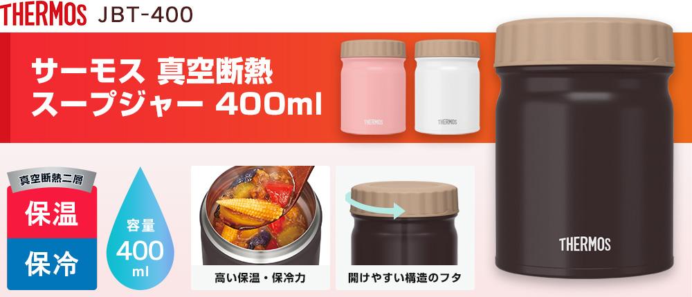 サーモス 真空断熱スープジャー 400ml(JBT-400)3カラー・容量(ml)400