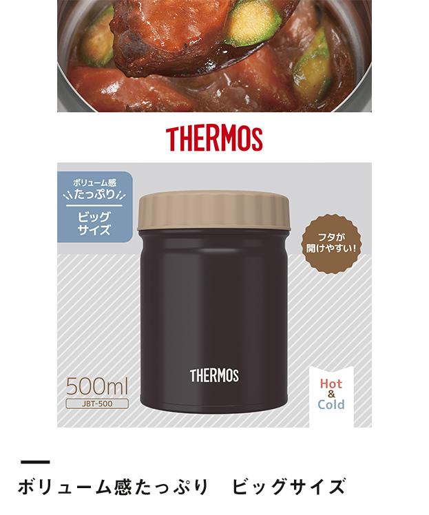サーモス 真空断熱スープジャー 500ml(JBT-500)ボリューム感たっぷり ビッグサイズ