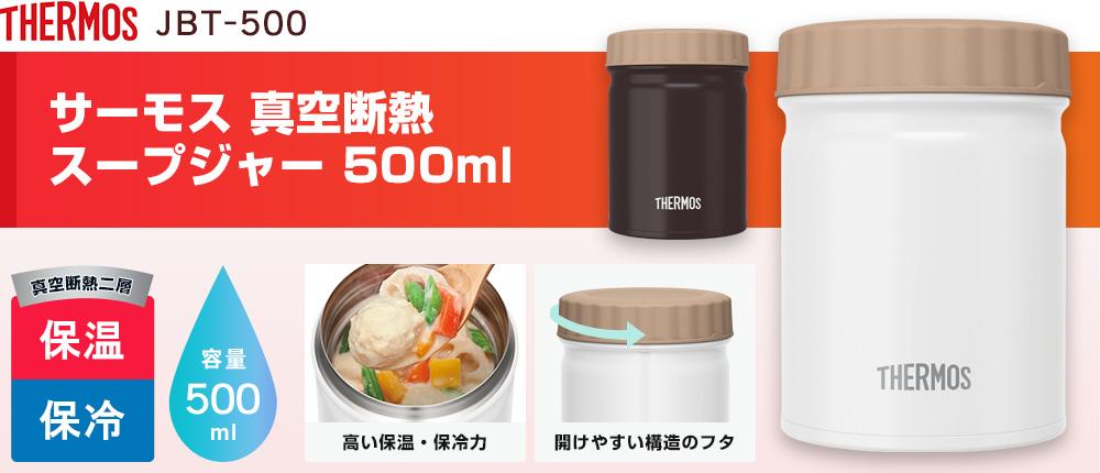 サーモス 真空断熱スープジャー 500ml(JBT-500)2カラー・容量(ml)500