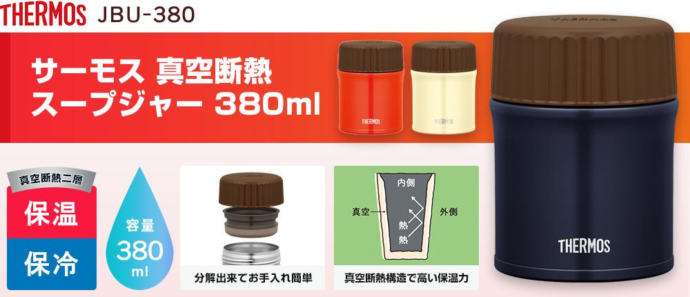 サーモス 真空断熱スープジャー 380ml(JBU-380)3カラー・容量(ml)380