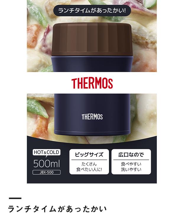 サーモス 真空断熱スープジャー 500ml(JBX-500)ランチタイムがあったかい