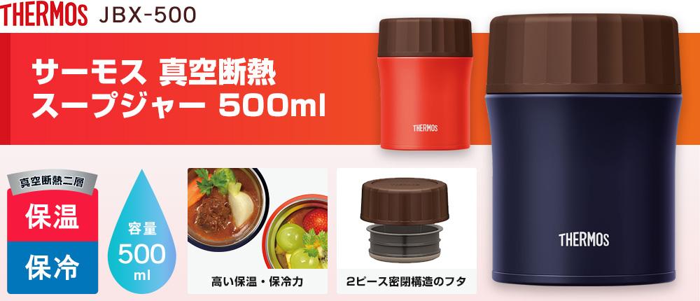 サーモス 真空断熱スープジャー 500ml(JBX-500)2カラー・容量(ml)500