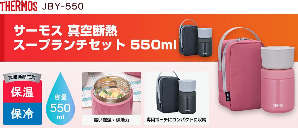 サーモス 真空断熱スープランチセット 550ml(JBY-550)2カラー・容量(ml)550