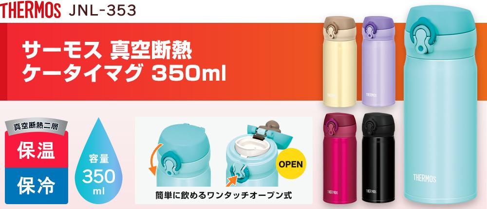 サーモス 真空断熱ケータイマグ 350ml(JNL-353)5カラー・容量(ml)350