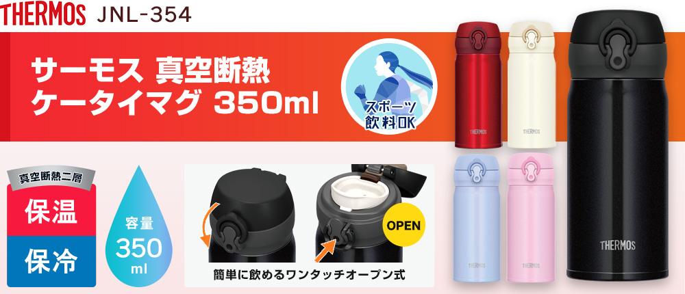サーモス 真空断熱ケータイマグ 350ml(JNL-354)5カラー・容量(ml)350