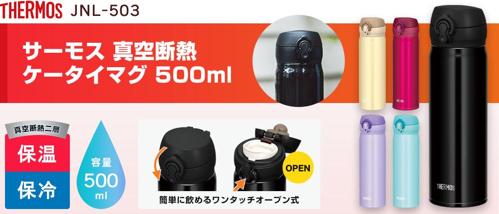 サーモス 真空断熱ケータイマグ 500ml(JNL-503)5カラー・容量(ml)500