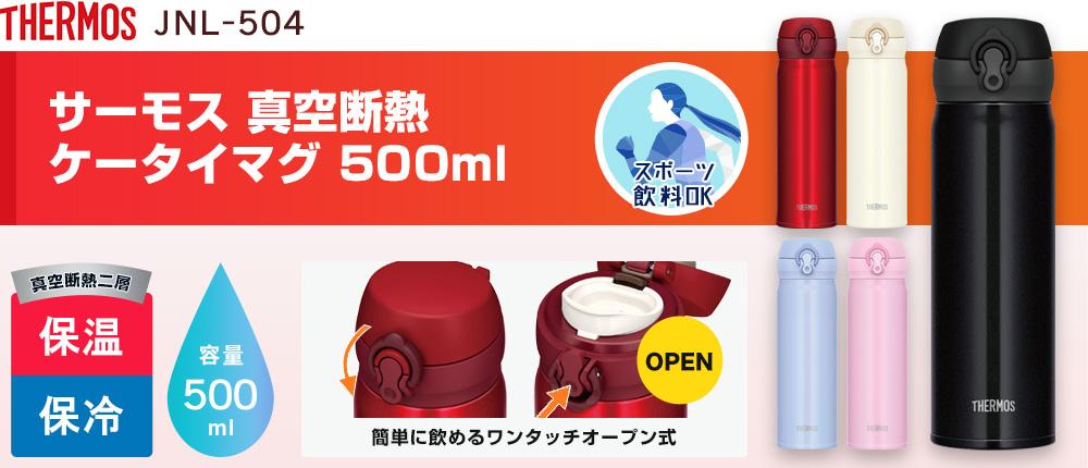 サーモス 真空断熱ケータイマグ 500ml(JNL-504)5カラー・容量(ml)500
