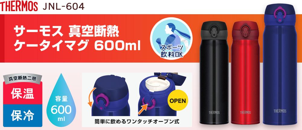 サーモス 真空断熱ケータイマグ 600ml(JNL-604)3カラー・容量(ml)600
