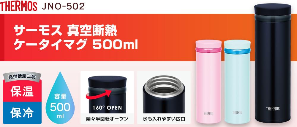 サーモス 真空断熱ケータイマグ 500ml(JNO-502)3カラー・容量(ml)500