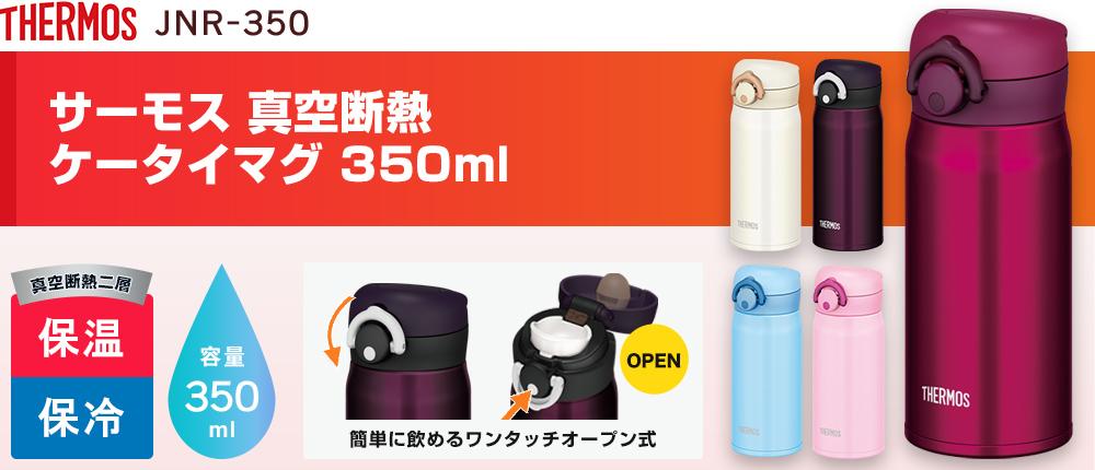 サーモス 真空断熱ケータイマグ 350ml(JNR-350)5カラー・容量(ml)350