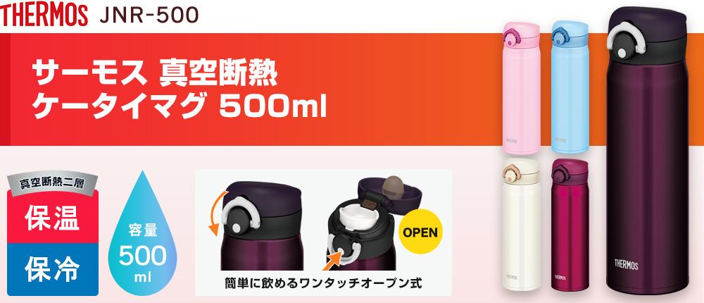 サーモス 真空断熱ケータイマグ 500ml(JNR-500)5カラー・容量(ml)500