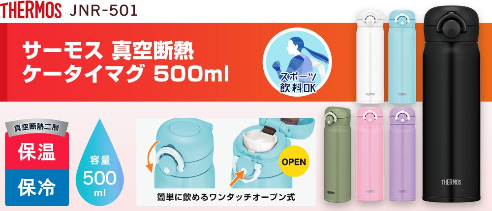 サーモス 真空断熱ケータイマグ 500ml(JNR-501)6カラー・容量(ml)500