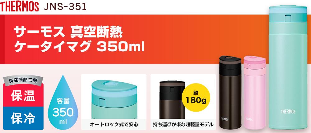 サーモス 真空断熱ケータイマグ 350ml(JNS-351)3カラー・容量(ml)350