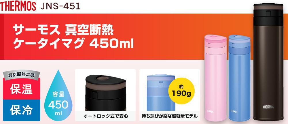 サーモス 真空断熱ケータイマグ 450ml(JNS-451)3カラー・容量(ml)450