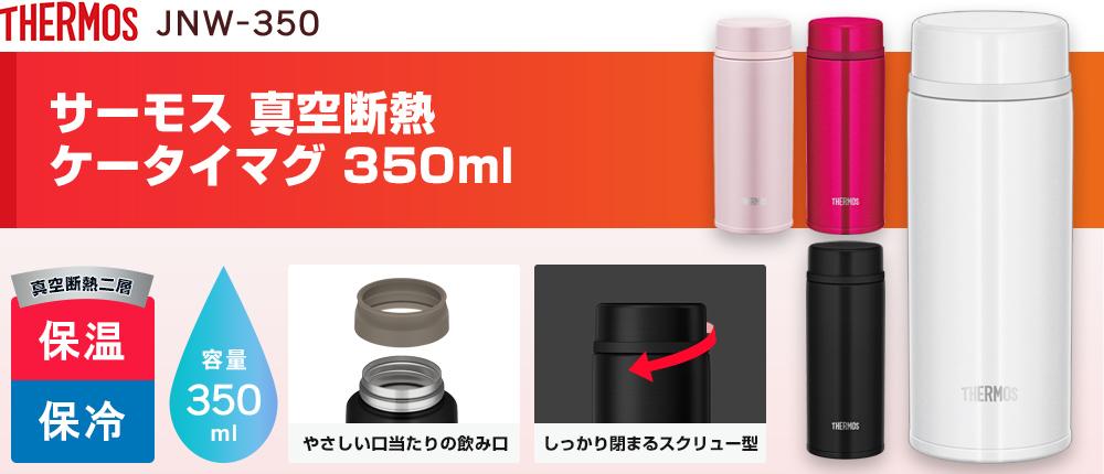 サーモス 真空断熱ケータイマグ 350ml(JNW-350)4カラー・容量(ml)350