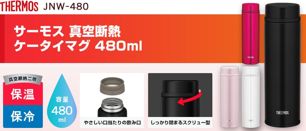 サーモス 真空断熱ケータイマグ 480ml(JNW-480)4カラー・容量(ml)480