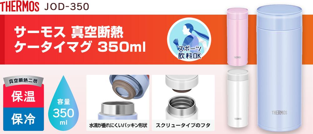 サーモス 真空断熱ケータイマグ 350ml(JOD-350)3カラー・容量(ml)350