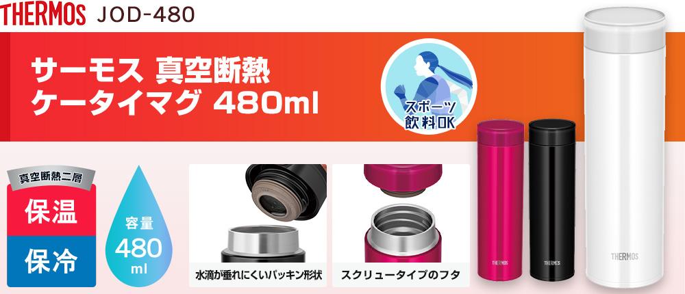 サーモス 真空断熱ケータイマグ 480ml(JOD-480)3カラー・容量(ml)480
