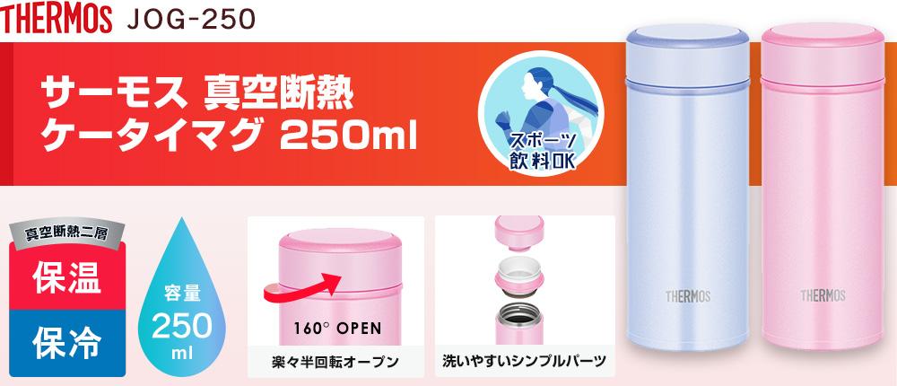 サーモス 真空断熱ケータイマグ 250ml(JOG-250)2カラー・容量(ml)250