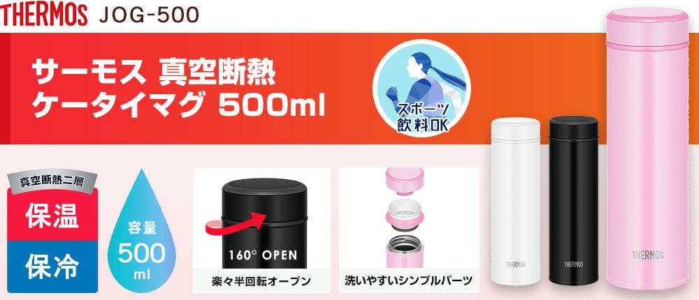 サーモス 真空断熱ケータイマグ 500ml(JOG-500)3カラー・容量(ml)500