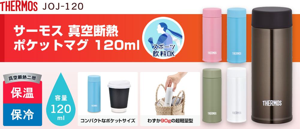 サーモス 真空断熱ポケットマグ 120ml(JOJ-120)5カラー・容量(ml)120