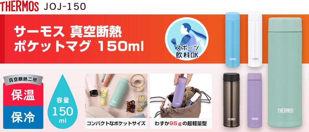 サーモス 真空断熱ポケットマグ 150ml(JOJ-150)3カラー・容量(ml)150