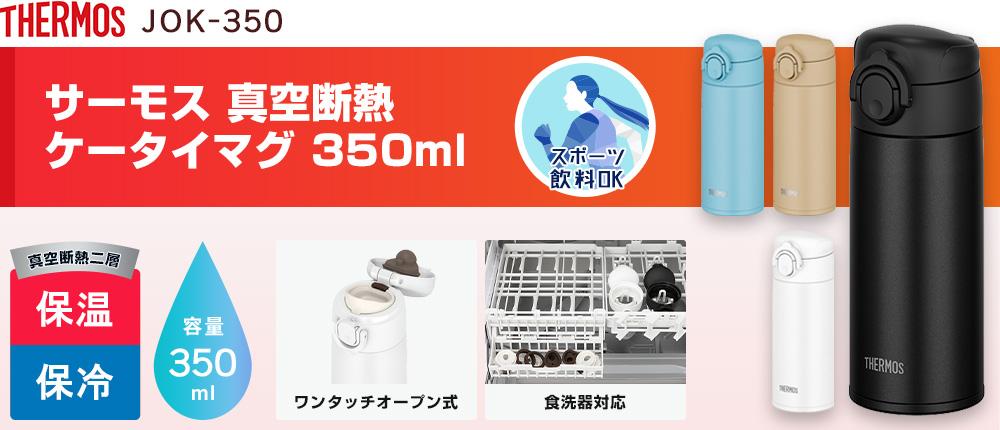 サーモス 真空断熱ケータイマグ 350ml(JOK-350)2カラー・容量(ml)350