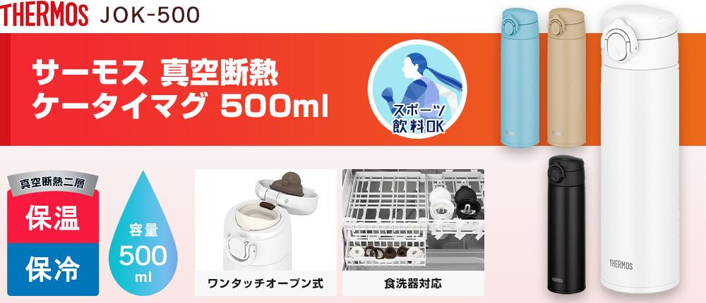 サーモス 真空断熱ケータイマグ 500ml(JOK-500)2カラー・容量(ml)500