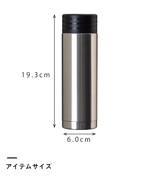 アトラス 真空二重マグボトル320ml(SS-320)アイテムサイズ