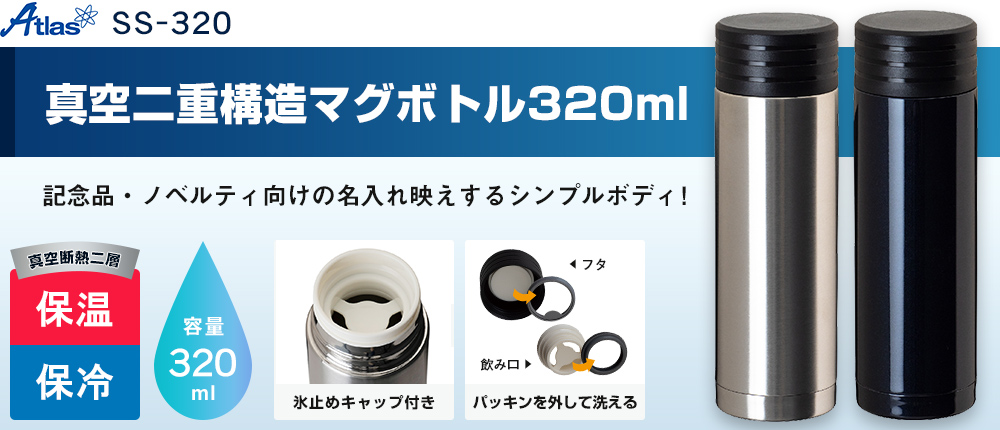 アトラス 真空2重マグボトル320ml(SS-320)2カラー・容量(ml)500