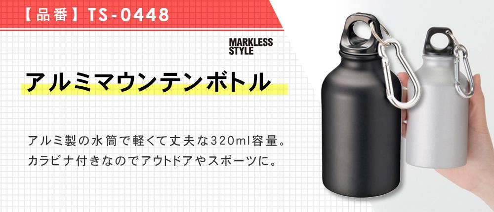 アルミマウンテンボトル(TS-0448)3カラー・容量(ml)320