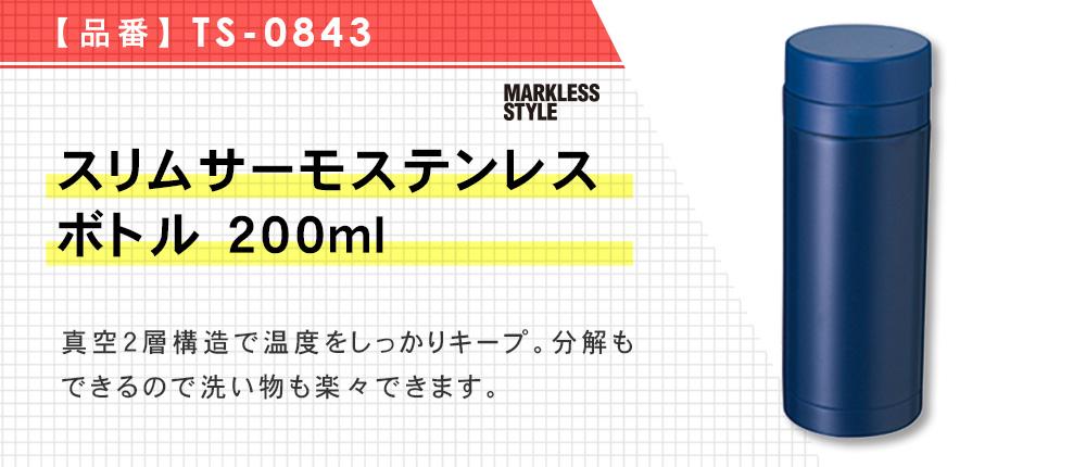 スリムサーモステンレスボトル 200ml(TS-0843)3カラー・容量(ml)200