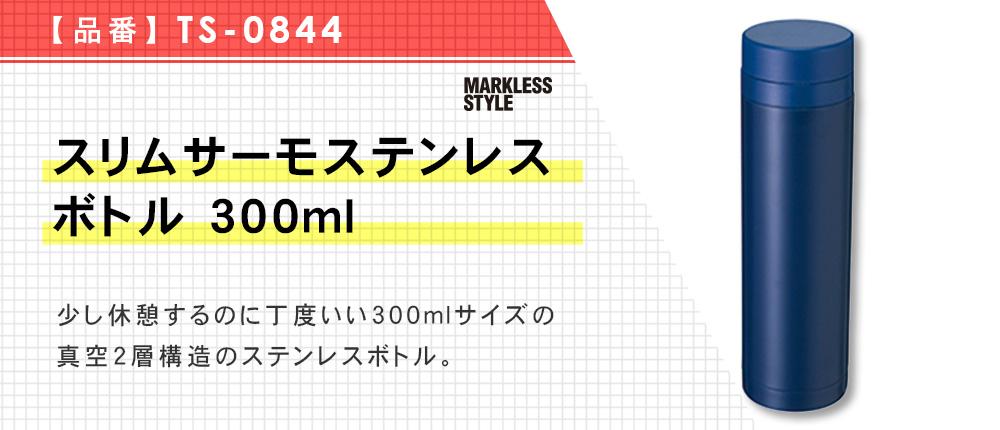 スリムサーモステンレスボトル 300ml(TS-0844)3カラー・容量(ml)300