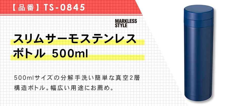 スリムサーモステンレスボトル 500ml(TS-0845)3カラー・容量(ml)500