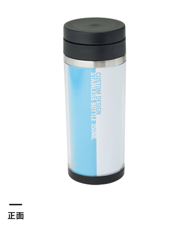 カスタムデザインステンレスボトル 350ml(TS-0888)正面