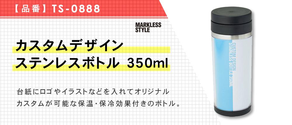 カスタムデザインステンレスボトル 350ml(TS-0888)2カラー・容量(ml)350