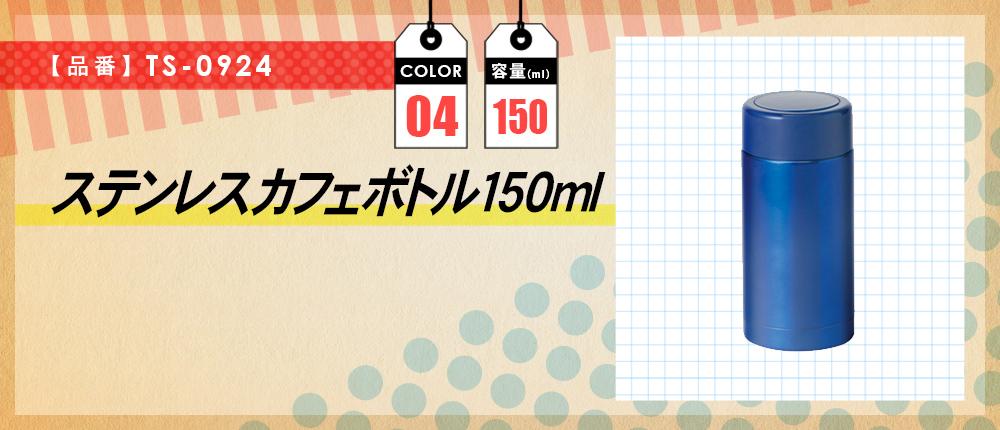 ステンレスカフェボトル 150ml(TS-0924)4カラー・容量(ml)150